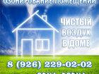 Скачать бесплатно foto Разные услуги Убираем запах инсектицидов, после травли насекомых в квартире, коттедже, офисе, 39857880 в Москве