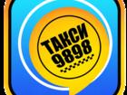 Увидеть foto Услуги детективов Срочный заказ Такси от 99 руб, 39858783 в Москве