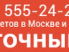 Новое foto  ЦВЕТОЧНЫЙ 24 круглосуточная доставка цветов 39898453 в Москве