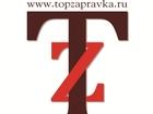 Скачать foto  заправка картриджей и ремонт оргтехники 40017626 в Москве