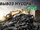 Скачать бесплатно foto  Вывоз мусора в Санкт-Петербурге 40030243 в Санкт-Петербурге