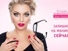 Новое foto Разные услуги Студия маникюра Лены Лениной, Запишись на маникюр сейчас! 40040074 в Москве