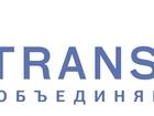 Увидеть изображение  Стань совладельцем Транснет групп 40045807 в Туле