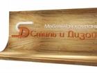 Смотреть изображение Производство мебели на заказ Корпусная и мягкая мебель от производителя (ООО Стиль и Дизайн) 40065501 в Москве
