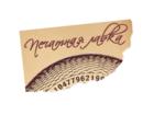 Свежее фото  Компания «Печатная лавка» ведет набор сотрудников на должность фрилансера, 40174716 в Москве