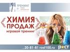 Скачать foto  Тренинг по техники продаж ХИМИЯ ПРОДАЖ 40207588 в Мурманске