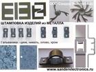Увидеть фотографию Электрика (оборудование) Штамповка металлоизделий на прессах-автоматах, Сандер Электроникс, 40343618 в Москве