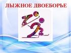 Просмотреть фотографию  Секция по лыжному двоеборью, Секция по лыжному двоеборью, 40358330 в Нижнем Новгороде