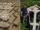 Увидеть изображение Ритуальные услуги Кресторезная мастерская приглашает 40444900 в Москве