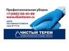 Скачать фото Помощь по дому Закажите Генеральную уборку – и получите в ПОДАРОК свободное время! 40477595 в Москве