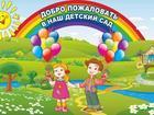 Скачать фото  Частный детский сад в Москве, м, Динамо 40507581 в Москве