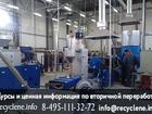 Уникальное изображение  Как организовать бизнес по переработке отходов пластика 40524192 в Москве