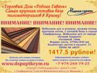 Скачать фотографию  Самая крупная оптовая база мебельных пиломатериалов ТД Родная гавань реализует ЛДСП в Крыму 40584473 в Евпатория