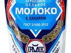 Скачать фотографию Сгущенное молоко Молоко Рогачевъ сгущенное цельное с сахаром ГОСТ 300г с дозатором 40667515 в Москве