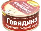 Уникальное foto Тушенка Говядина ВНМД тушеная высший сорт, 325г 40685272 в Москве