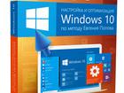 Увидеть фотографию Разное Настройка и оптимизация Windows 10 по методу Евгения Попова, Базовый 40926096 в Москве