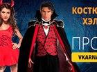Увидеть фото  Прокат костюмов на Хэллоуин и не только 41969579 в Волгограде