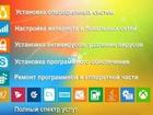 Скачать фото Компьютерные услуги Восстановлю ваш комп-ноут с выездом на дом 42038782 в Москве