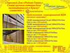 Скачать foto  Самая крупная оптовая база мебельных пиломатериалов ТД Родная гавань предлагает МДФ 43302181 в Симферополь