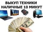 Просмотреть фотографию Ноутбуки Скупка ноутбуков,компьютеров, Выезд Москва-область, 43371333 в Москве