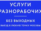 Скачать бесплатно фотографию Ремонт, отделка Разнорабочие, копка земли, демонтажники 45424470 в Москве