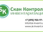 Просмотреть изображение  Независимая инвентаризация 45457253 в Москве