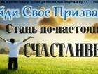 Увидеть foto Курсы, тренинги, семинары Тренинг Как найти своё дело жизни 22, 11, 17 в 19-00, 45669491 в Москве