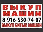 Скачать бесплатно фото Аварийные авто покупка битых машин поекпаем битые машины, 46330625 в Москве