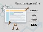 Услуги по оптимизации сайта