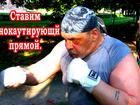 Скачать фото  Бокс - побеждать убедительно 52113271 в Москве