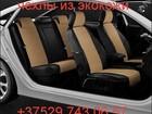 Свежее foto  Чехлы на сиденья для вашего авто 52971606 в Минске