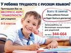 Просмотреть изображение  Ребёнок пишет с ошибками? мы знаем, как ему помочь, 54889906 в Иваново