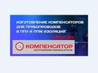 Просмотреть изображение  Элементы трубопровода от ООО ИК Компенсатор по самым выгодным ценам! 54967925 в Туле