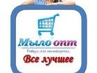 Увидеть изображение  Мыло-опт - товары для мыловарения 56985871 в Москве