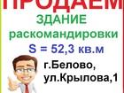 Новое фотографию  Продается здание раскомандировки, площадью 52,3 кв, м, 58028042 в Белово
