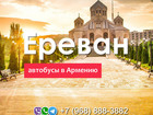 Скачать бесплатно фотографию  Билеты на автобусы Россия — Армения 60071507 в Москве