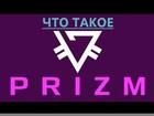 Смотреть изображение  PRIZM - криптовалюта нового поколения, Ищу партнеров 60182641 в Москве