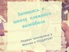 Скачать изображение  Идет набор в школу пляжного волейбола в Москве 61014068 в Москве
