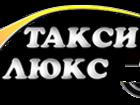 Уникальное изображение  Такси Люкс - быстро и недорого довезем вас в любое место 63090553 в Москве