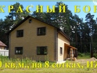 Просмотреть фотографию Дома Коттедж 200 кв, м. на 8 сотках 63981924 в Смоленске