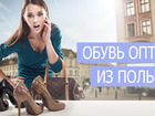 Уникальное фотографию Женская обувь Женская обувь оптом из натуральной кожи, от производителя 66362564 в Москве