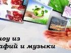 Скачать фото  Слайд шоу на юбилей, лучший подарок 66526422 в Москве