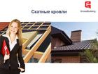 Скачать foto  Строительство и ремонт скатной кровли 66599522 в Ижевске