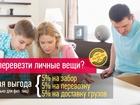 Новое фотографию  Грузоперевозки по Всей России от двери до двери 67660545 в Санкт-Петербурге