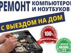 Уникальное фото Разные услуги Вызов мастера на дом + диагностика = 0 руб, ! Выезд сразу после звонка! 67893369 в Москве
