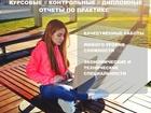 Увидеть изображение  Выполняю курсовые работы по гос, управлению 68009834 в Хабаровске