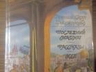 Просмотреть фотографию  Фрэнсис Скотт Фицджеральд: Последний магнат, рассказы, эссе 68132366 в Москве