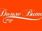 Новое изображение Вакансии Новогодние туры от туроператора 68230003 в Иваново