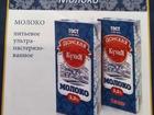 Скачать foto  Молоко ультрапастерезованное 1литр ГОСТ 68289978 в Балашихе