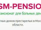 Увидеть изображение  Дом престарелых и пансионат для людей с деменцией, 68309153 в Москве